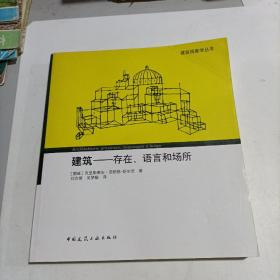 建筑——存在、语言和场所