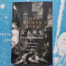 女人所生:作为体验与成规的母性【书内干净】