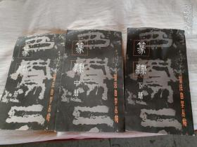书法自学丛帖-篆隶【上中下】全3册*12开本】   书架06