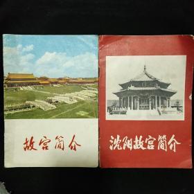 《北京故宫简介》沈阳故宫简介 文革时期 两册都有毛主席语录 故宫博物院出版 私藏 书品如图
