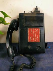 文革时期 老标语胶木壳防爆电话一部。带林副统帅标语。红色收藏佳品
