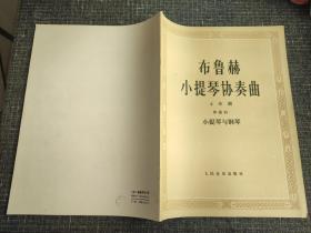 布鲁赫小提琴协奏曲(g小调):小提琴与钢琴(作品26)