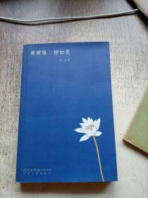 陈寅恪与柳如是 作者签名本
