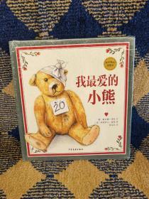 麦田精选图画书:我最爱的小熊