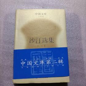 沙汀选集(中国文库第二辑 布面精装 仅印500册)