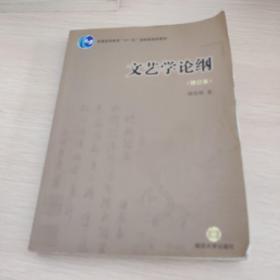 """文艺学论纲(修订本)/普通高等教育""""十一五""""国家级规划教材"""