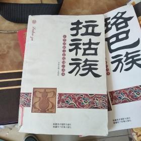 中华民族大家庭知识读本:拉祜族