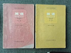 高等学校试用教材 英语(理科用)第二、三册【2册合售】