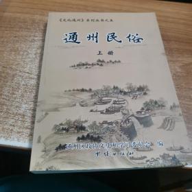 通州民俗 : 全2册