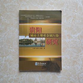 贵阳城市土壤重金属污染研究