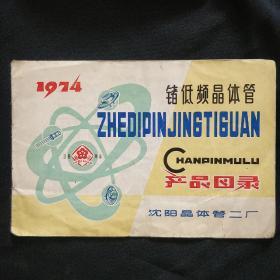 《锗低频晶体管》产品目录 32开 沈阳晶体管二厂 1974年 私藏 书品如图