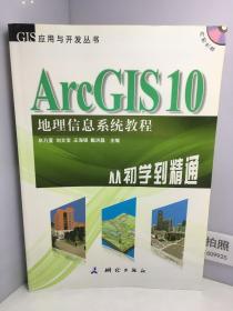 ArcGIS 10地理信息系统教程-从初学到精通【附光盘1张】