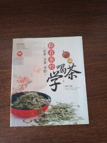大茶系列·跟着茶经学喝茶:识茶·享茶·学经