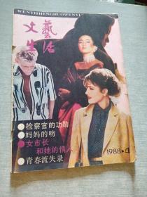 文艺生活1988  4