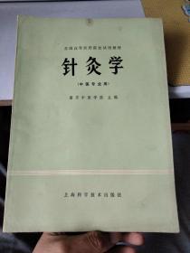 针灸学(中医专业用)