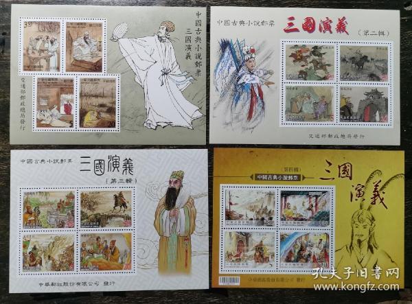 中国古典小说-三国演义大全(1-4)全新特价