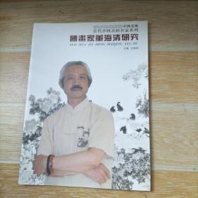 国画家董海清研究 签赠本