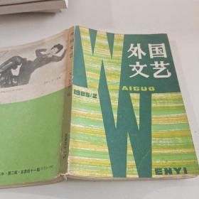 《外国文艺》1985/2