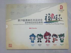 第29届奥林匹克运动会吉祥物运动造型集锦 邮票珍藏