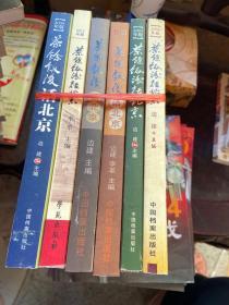 茶余饭后话北京2006 2007 2008 2009 2010 2012 共6本合售