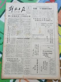 解放日报1983年7月28日