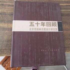 五十年回顾—北京市园林古建设计研究院
