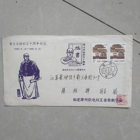 章太炎逝世五十周年纪念封,戳