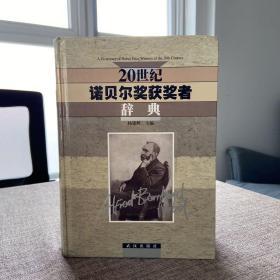 品见图,有磕碰,最后2册随机发丨 20世纪诺贝尔奖获奖者辞典(精装) 自然旧