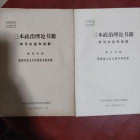《三本政治理论书籍》16开 第4册 7册 两册合售 中共齐齐哈尔市委宣传部 私藏 书品如图