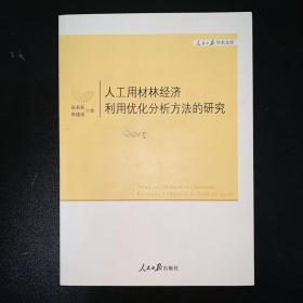 人民日报学术文库:人工用材林经济利用优化分析方法的研究