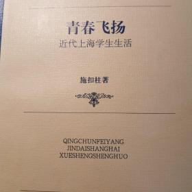 青春飞扬:近代上海学生生活