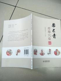 郭长青经络穴位全真图解    原版全新