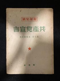 共产党宣言 解放社1950华中第一版