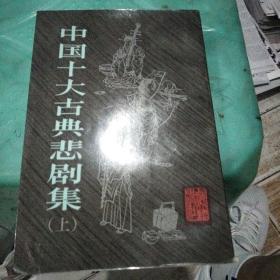 中国十大古典悲剧集(上)