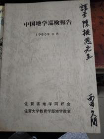 中国地学巡检报告 日文版 西田签赠本