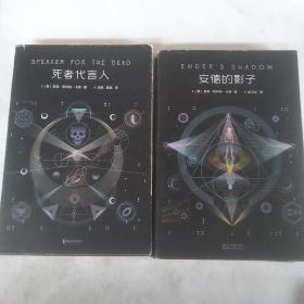 死者代言人   +安德的影子:全新典藏版      2本合售