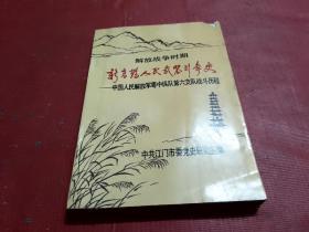 解放战争时期 新高鹤人民武装斗争史 中国人民解放军粤中纵队第六支队战斗历程