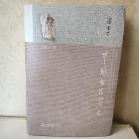 冯友兰著  中国哲学简史