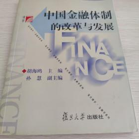 中国金融体制的改革与发展
