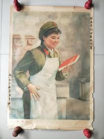 1978年,上海人民美术出版社,盼到了,对开,品如图