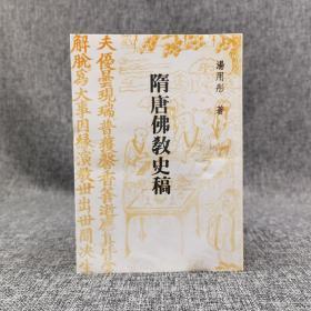 特惠· 台湾万卷楼版  汤用彤《隋唐佛教史稿》(绝版)