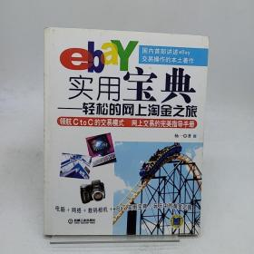 eBay实用宝典:轻松的网上淘金之旅