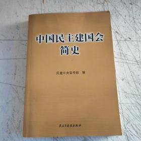 中国民主建国会简史(实物拍照)