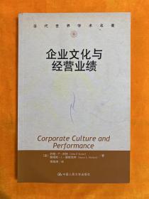 企业文化与经营业绩