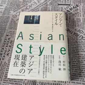 アジアン・スタイル : 17人のアジア建筑家たち