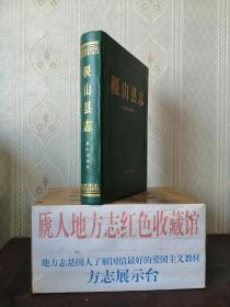 山西省地方志系列丛书---运城市地方志系列---【稷山县志】----虒人荣誉珍藏