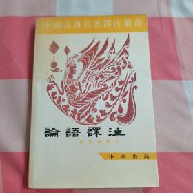 中国古典名著译注丛书:论语译注【内页干净】