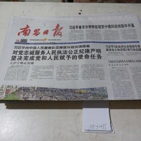 南昌日报(2020.8.27)