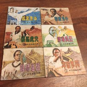 武术家霍元甲 1~6册
