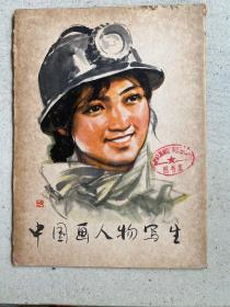 中国画人物写生(存13张)01